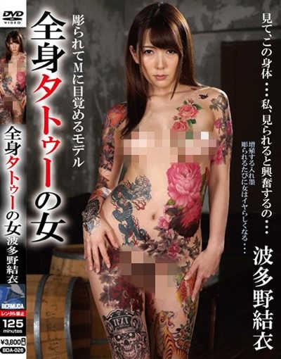 BDA-026 全身タトゥーの女 彫られてMに目覚めるモデル 波多野結衣