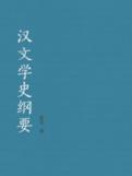 汉文学史纲要